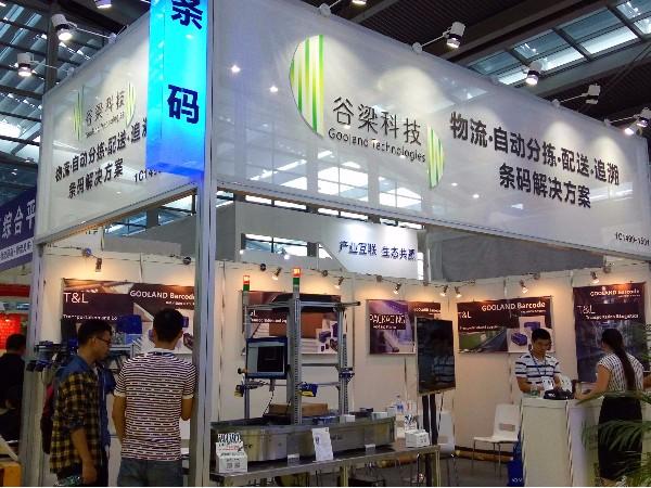 谷梁科技惊艳亮相第三届智能制造与工业4.0 国际峰会暨MES分会年会