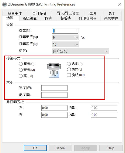 条码打印机模式设置