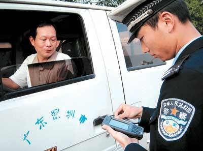 交通警务执法