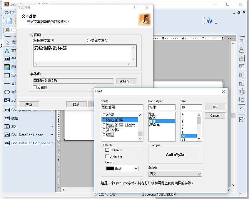斑马编辑软件安装