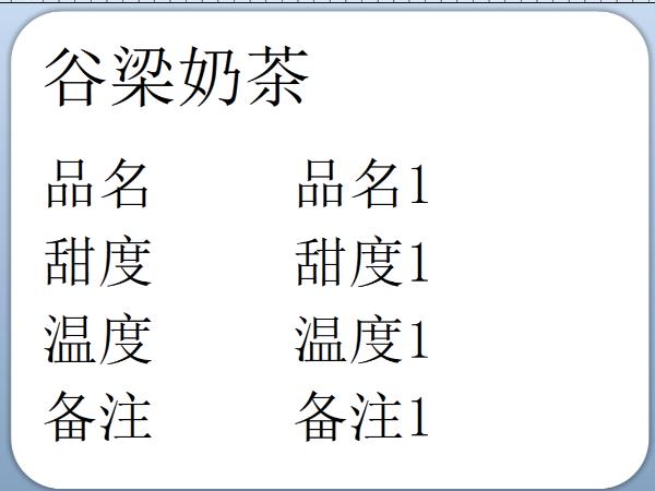 条码打印软件Bartender软件模板编辑小技巧—表单