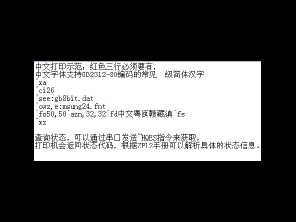 条码打印机的ZPL语言简介