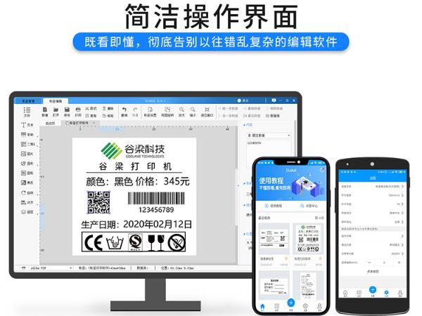 dlabe标签编辑软件 正版 赠送免费使用