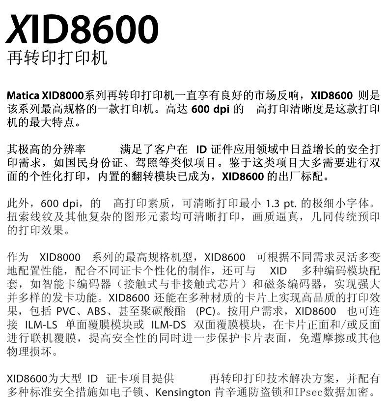 玛迪卡xid8300_05
