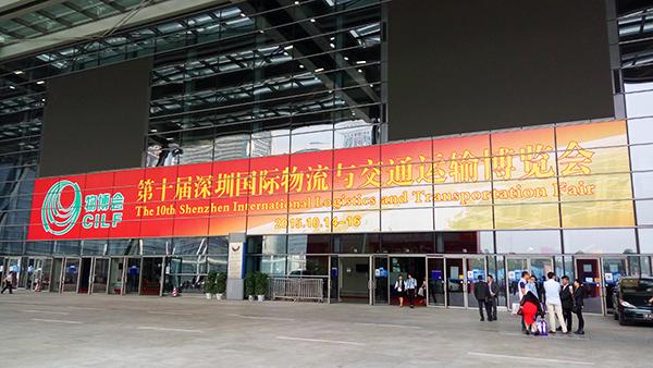 谷梁-第十届深圳物博会