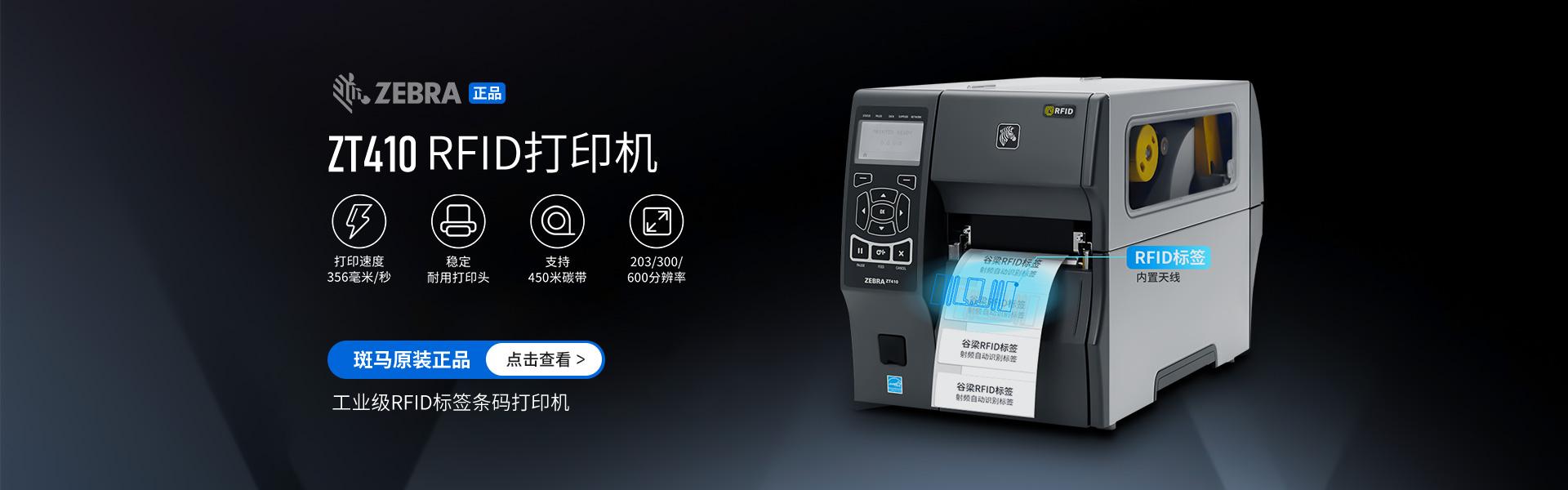 专注条码打印机,RFID设备