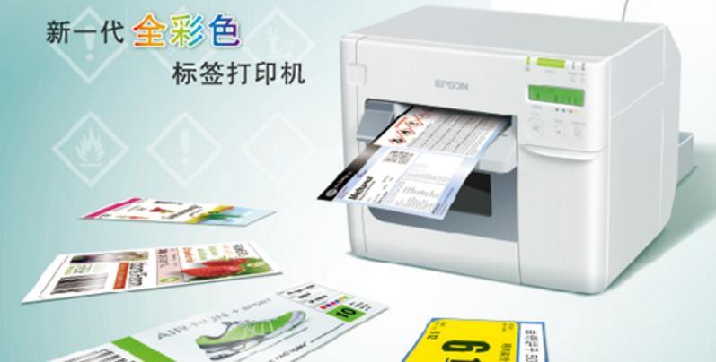 爱普生TM-C3520彩色标签打印机