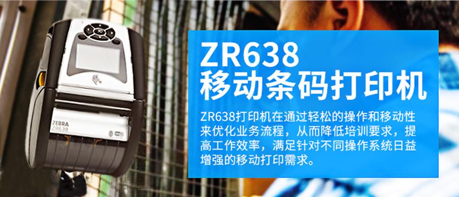 斑马ZR628-1