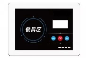 RFID智能结算系统