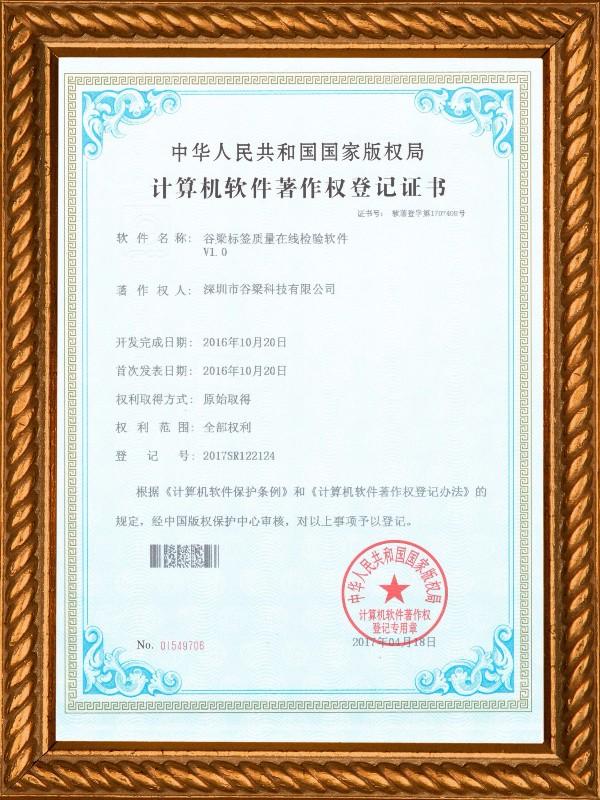 计算机软件著作权登记证书2-谷梁科技