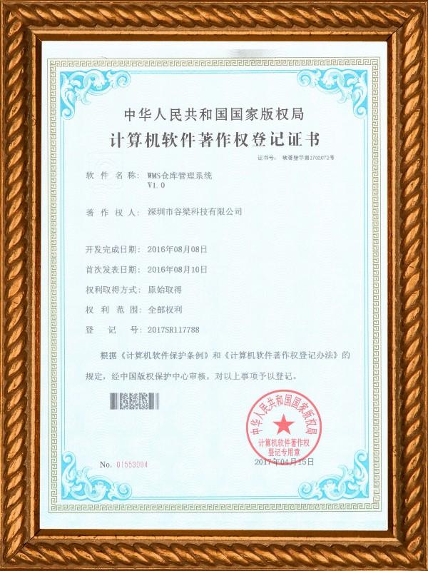 计算机软件著作权登记证书3-谷梁科技