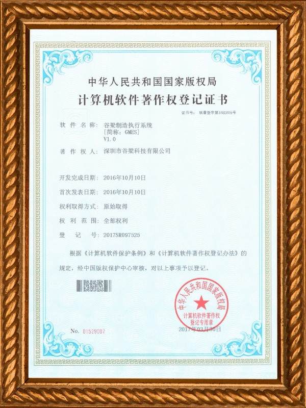 计算机软件著作权登记证书4-谷梁科技