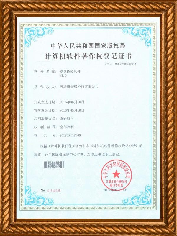 计算机软件著作权登记证书5-谷梁科技
