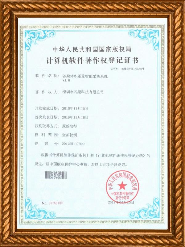 计算机软件著作权登记证书6-谷梁科技