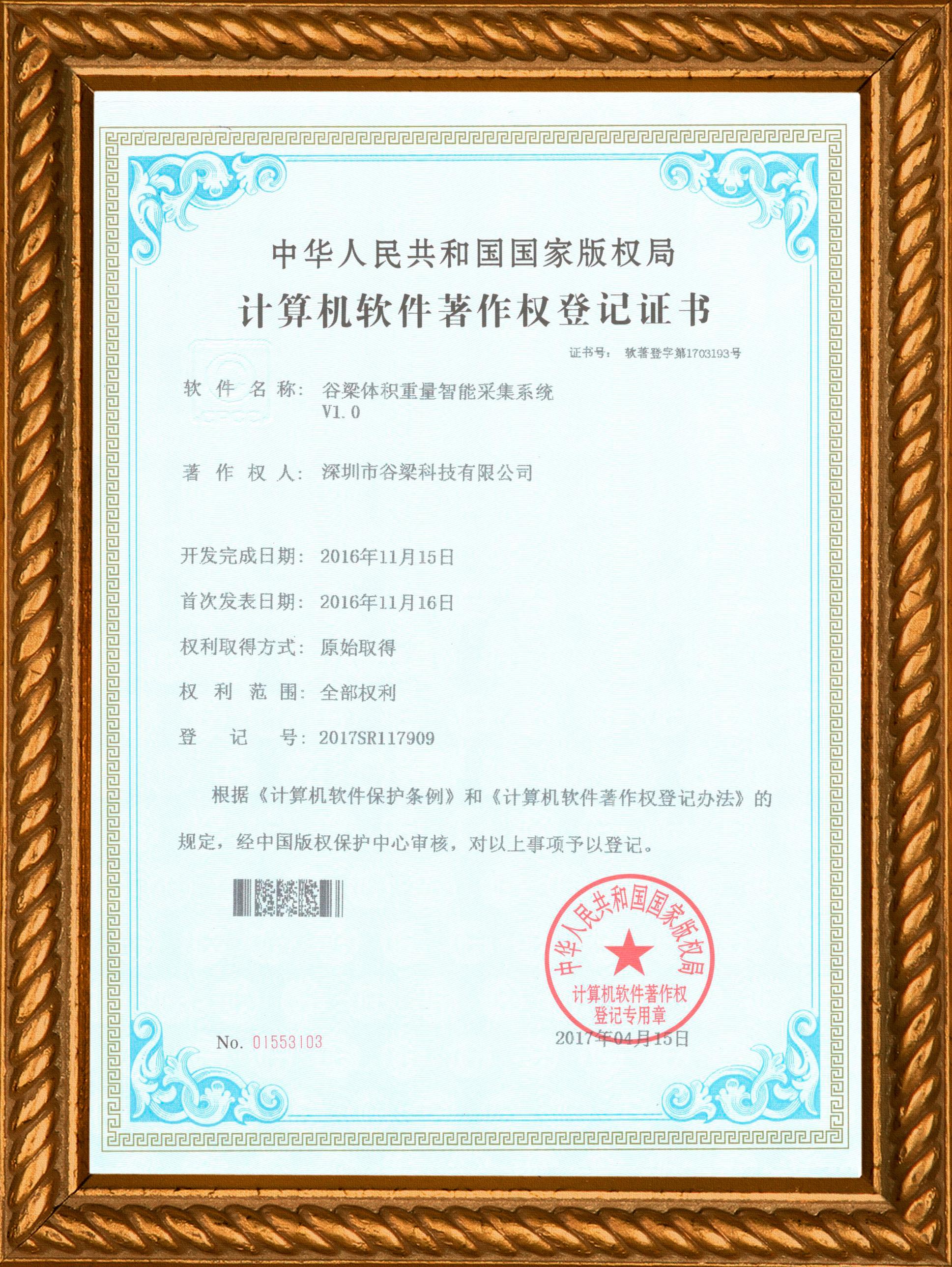 计算机软件著作权登记证书6