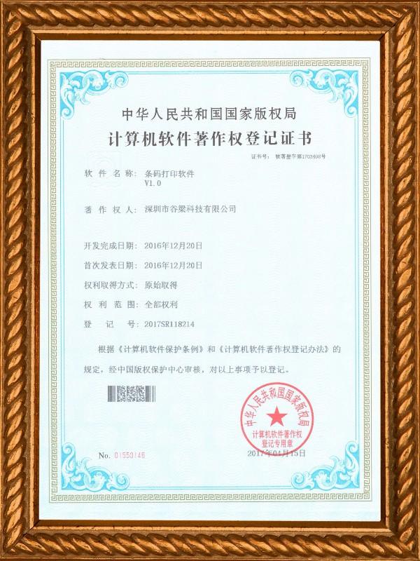 计算机软件著作权登记证书7-谷梁科技