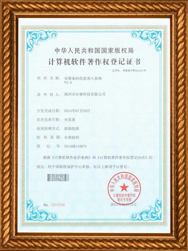 计算机软件著作权登记证书8-谷梁科技