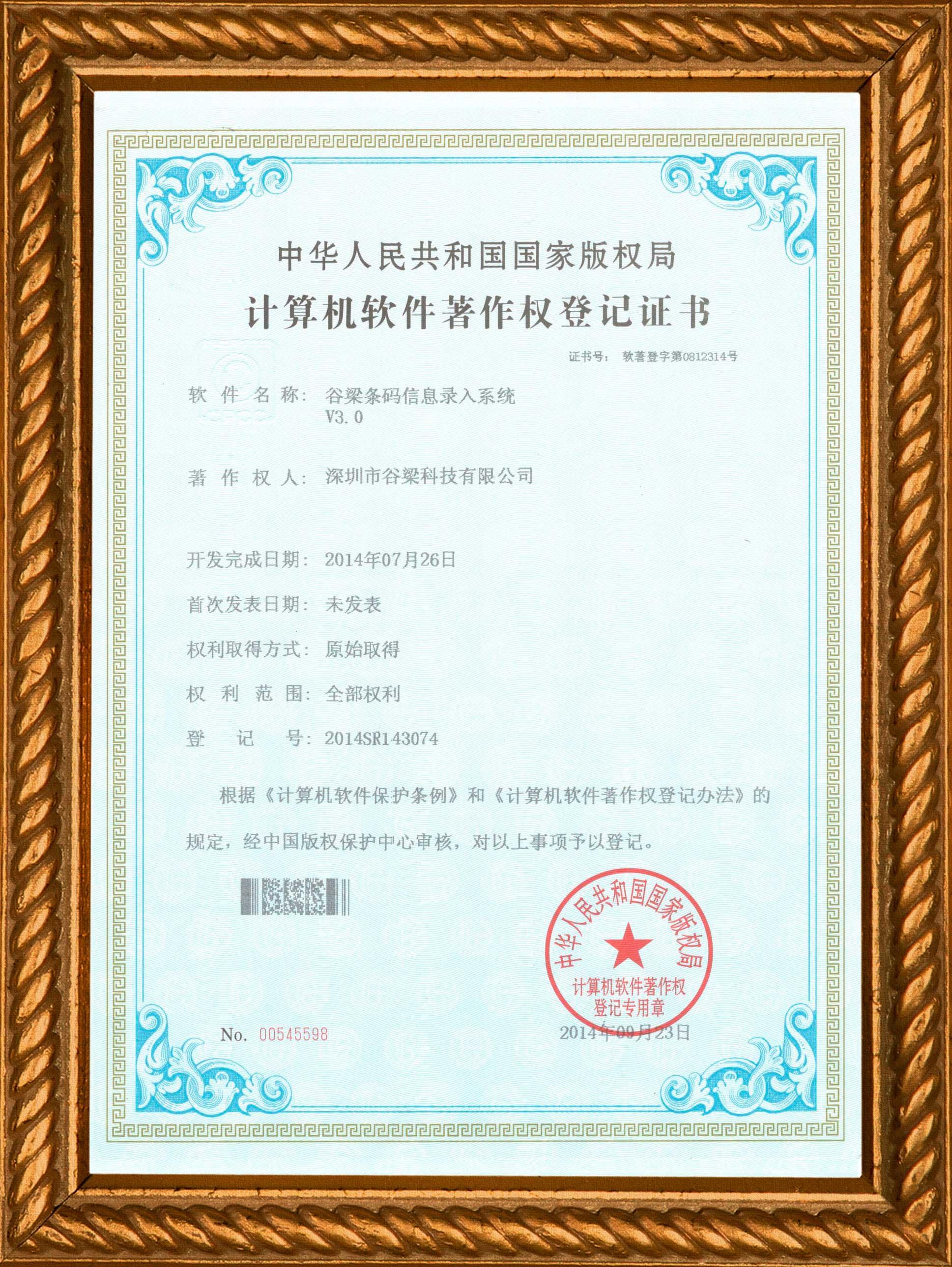 计算机软件著作权登记证书8