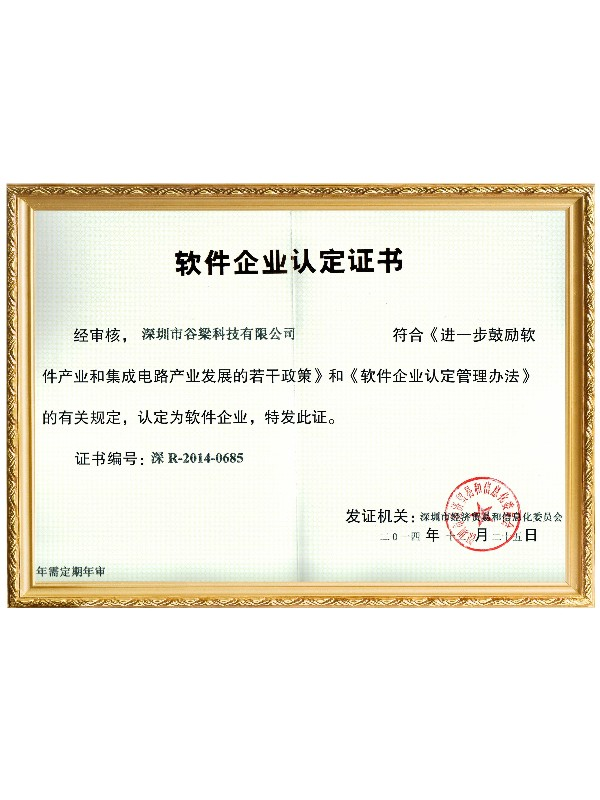软件企业认定证书-谷梁科技
