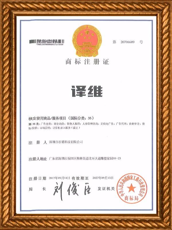 译维商标注册证-谷梁科技