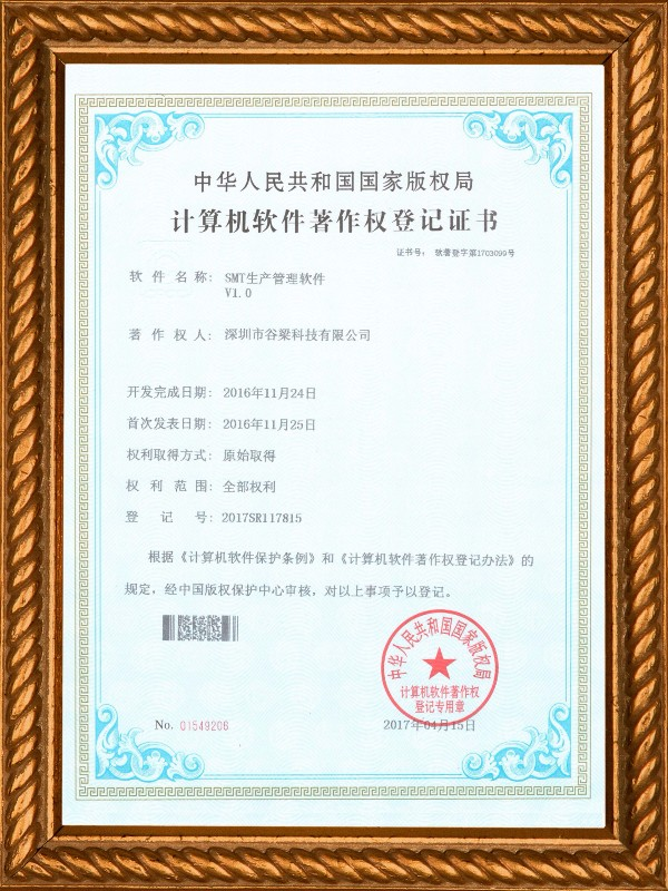 计算机软件著作权登记证书1-谷梁科技